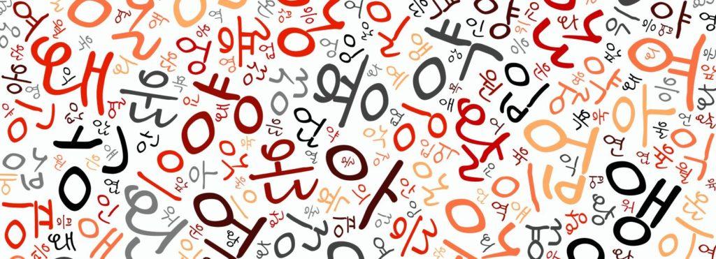 Hangul - Korean alphabet